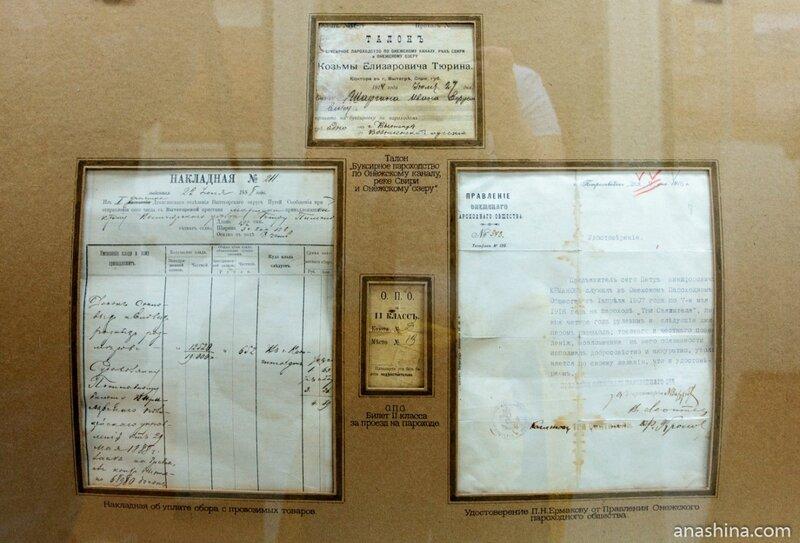 """Билеты и документы, музей """"Водные пути Севера"""", Вытегра"""