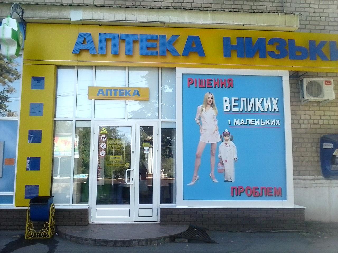 аптека низких цен в аптека в Вольнянске