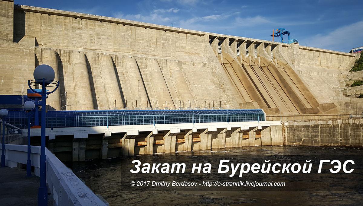 Закат на Бурейской ГЭС