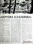 Чертово кладбище, р. Кова