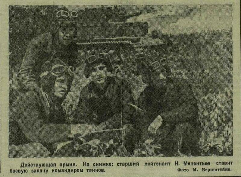 Красная звезда, 16 июля 1941 года