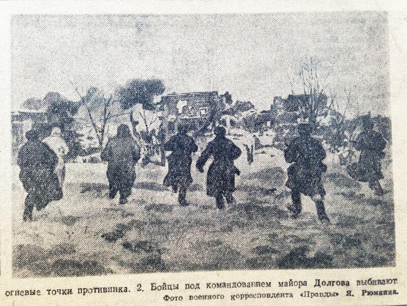 «Правда», 31 января 1943 года