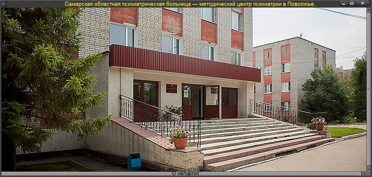 Самарская областная психиатрическая больница — методический центр психиатрии в Поволжье. (рамка)