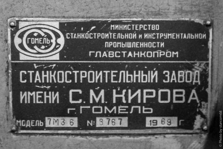 Стакан Славянова