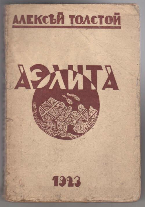 aelita (1).jpg