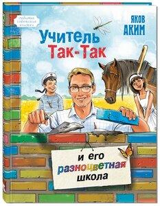 Учитель Так-Так Обложка.jpg