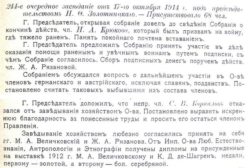 32. 1914 № 10, с.1895.JPG