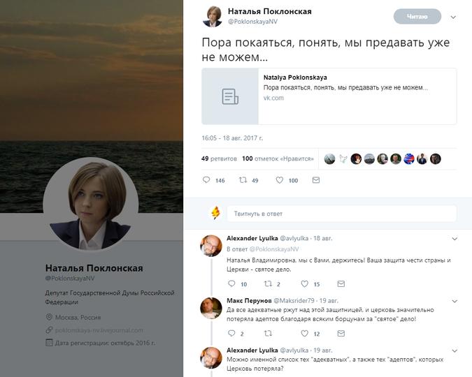 20170821_12-31-Роднина жестко отреагировала на пост Поклонской-pic2