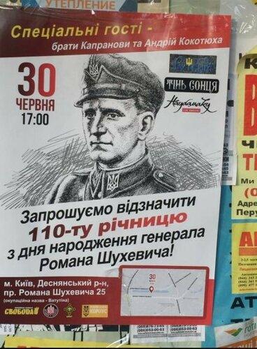 Территория нацизма. Украина строит собственный рейх