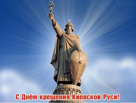 Открытки, День Крещения Киевской Руси