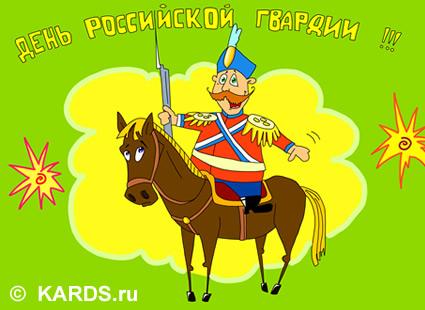 День Российской Гвардии! Поздравляем