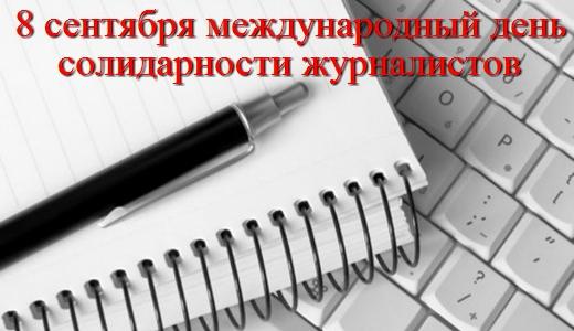 Открытки. Международный День солидарности журналистов. С праздником