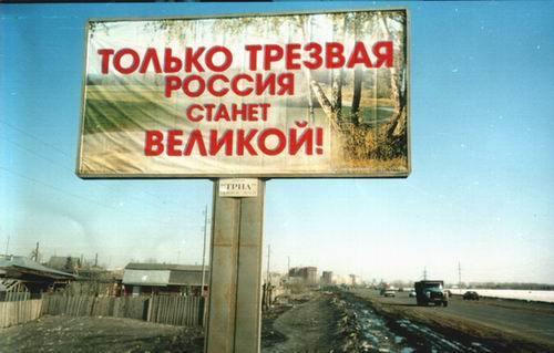 День трезвости в России. Отмечают даже в глубинке открытки фото рисунки картинки поздравления