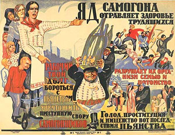 День трезвости в России. Самогон