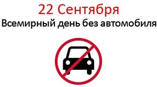 Открытки. Всемирный день без автомобиля! Поздравляем вас!