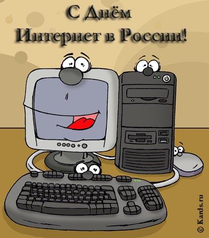 Открытки. С Днем Интернета.Виртуальны мир! открытки фото рисунки картинки поздравления