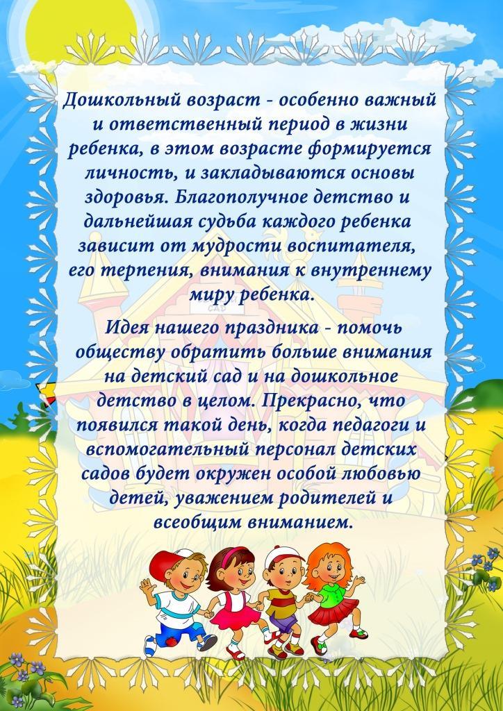 Открытка. День воспитателя и дошкольного работника! Веселые малыши