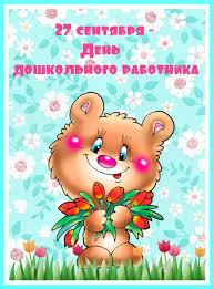 С днем дошкольного работника! Медвежонок с цветами
