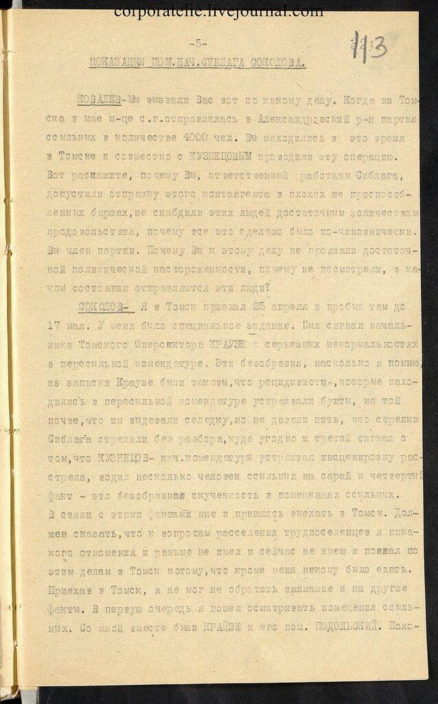 П-7, оп.1, д.626, 115.jpg