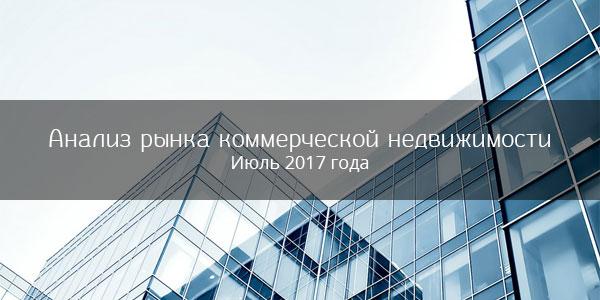 Анализ рынка коммерческой недвижимости в Кирове в июле 2017 года