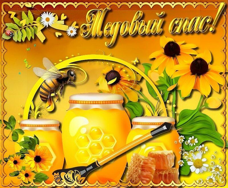 медовый спас медовый открытка перегородки предназначены