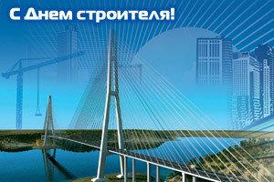 Поздравления на день строителя мостов 21