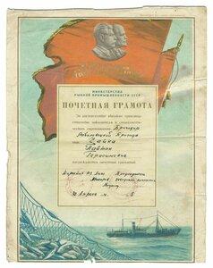1954 г.  Почётная грамота