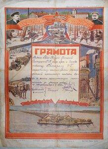 1935 ГРАМОТА за ударную работу на лесозаготовках. 3