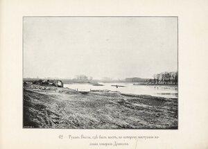 Рукав Вислы, где был мост, по которому наступала колонна генерала Денисова.