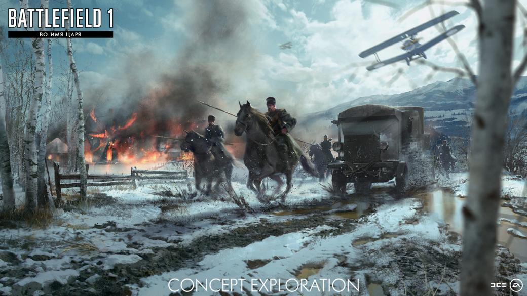 Концепт-арты Battlefield 1— DLC Воимя царя, обновления будут выходить чаще
