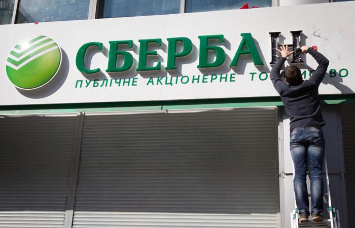 Сберегательный банк вгосударстве Украина обжаловал решение Киевского суда обиспользовании бренда