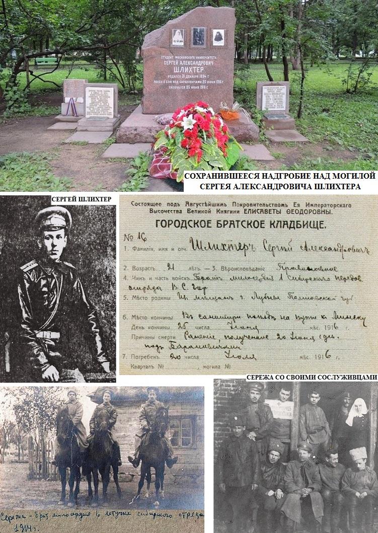 О строительстве торгово-развлекательного центра на Братском кладбище героев Первой Мировой войны. 0_19b025_3feec138_orig