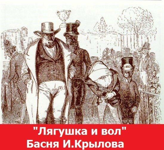 Лягушка и вол - басня Ивана Крылова. Аудиозапись и текст