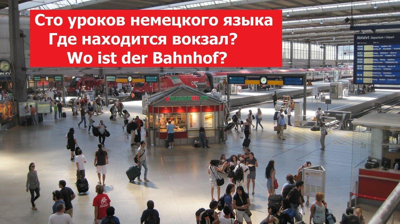 Сто аудиоуроков немецкого языка. Урок 019. Где находится вокзал? Wo ist der Bahnhof?