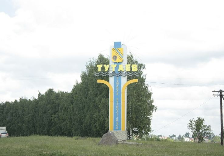 Тутаев--Романов-Борисоглебск