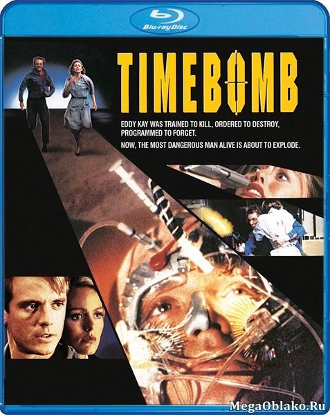 Бомба замедленного действия / Timebomb (1990/BDRip/HDRip)