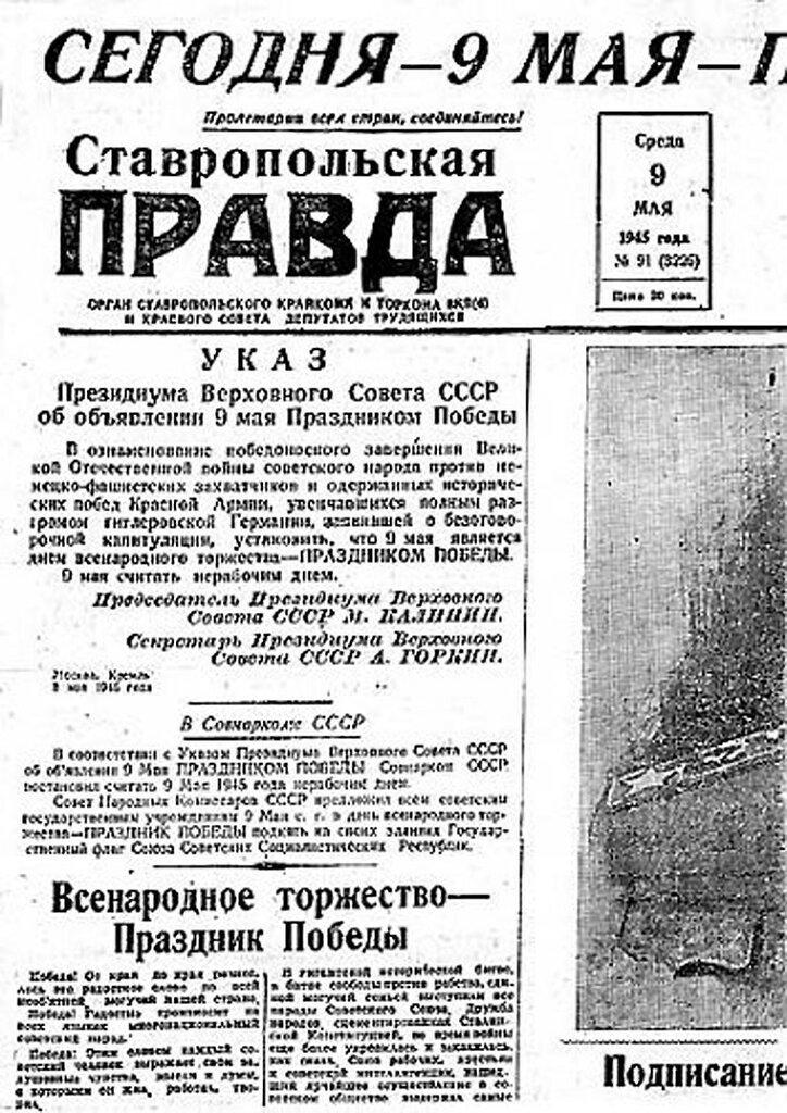 9 мая. Ставропольская правда