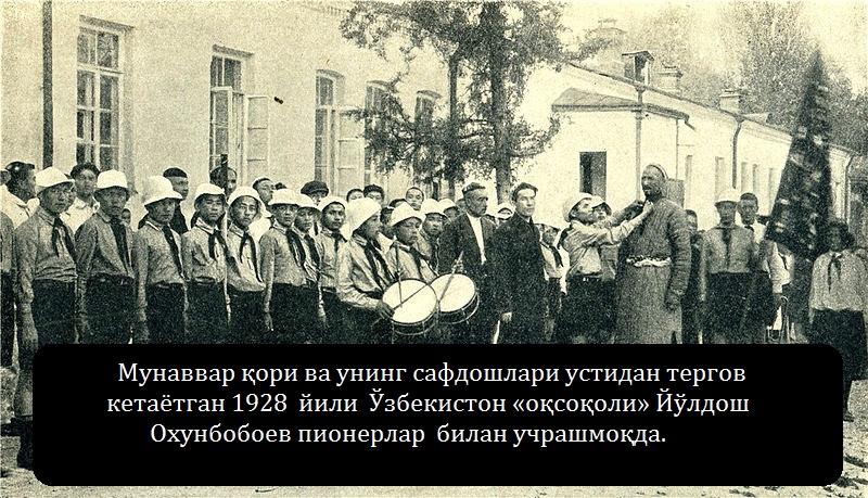 Юлдаш_Ахунбабаев_на_параде_пионеров__1928_.jpg