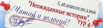 """Литературная игра клуба ОПГ """"Неожиданные истории"""". Тур IV"""
