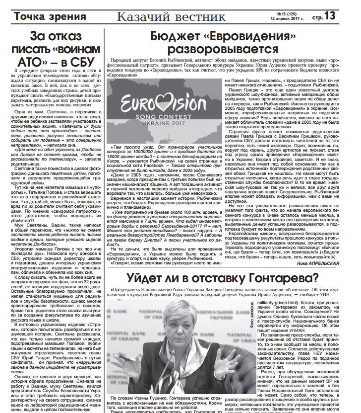 Ведущий русского пропагандистского канала появился впрямом эфире сведром г*вна