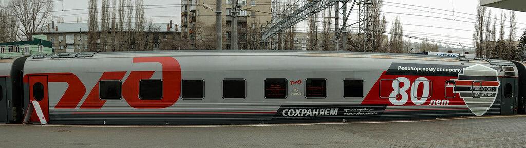 Выставочный поезд РЖД