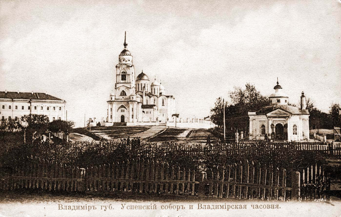 Успенский собор и Владимирская часовня