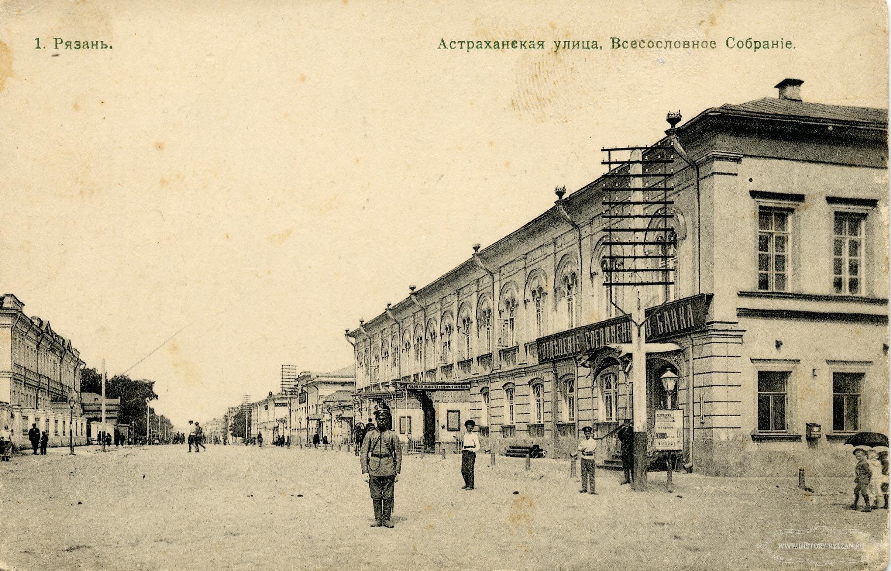 Астраханская улица. Всесословное собрание