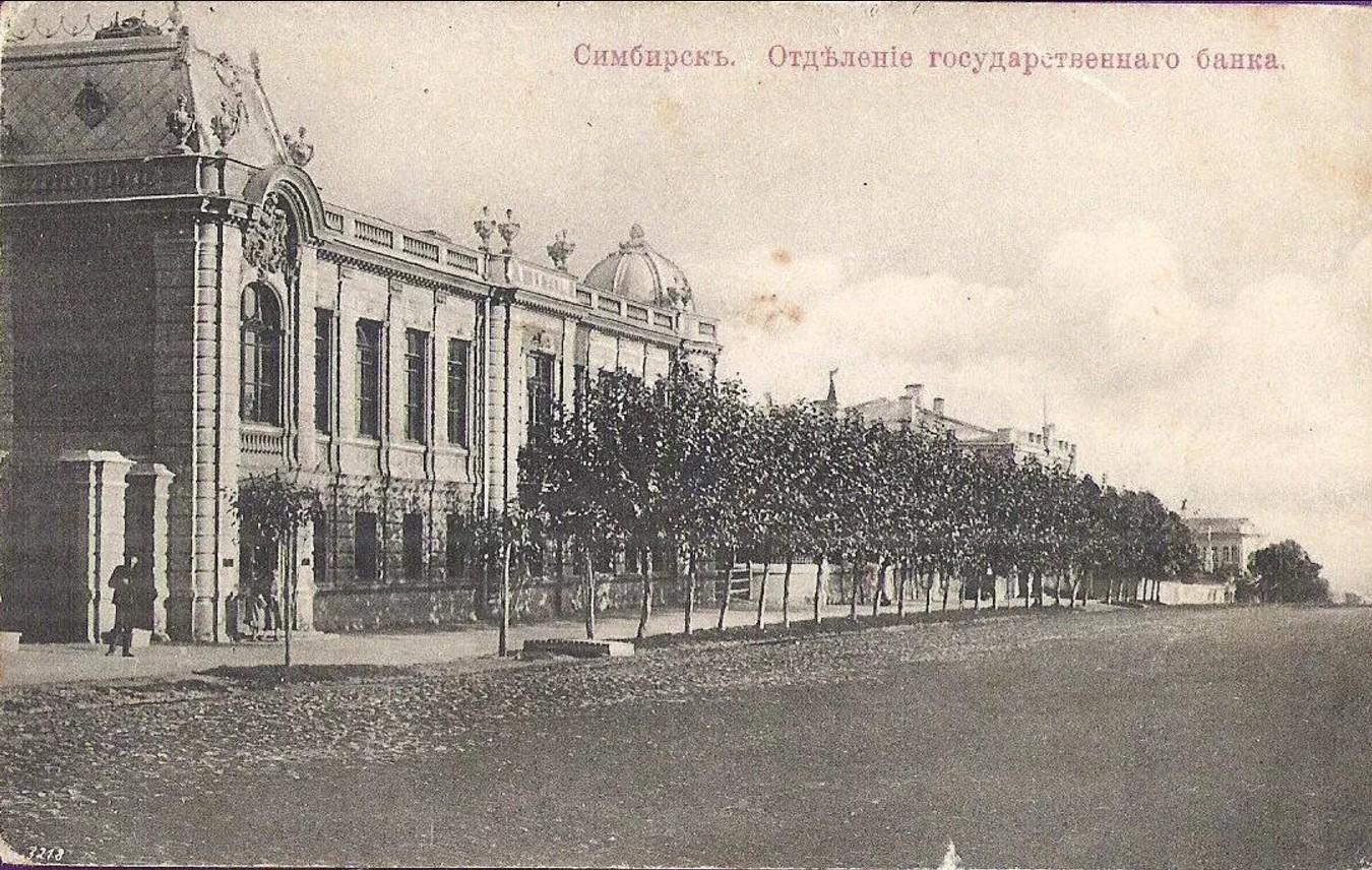 Отделение государственного банка