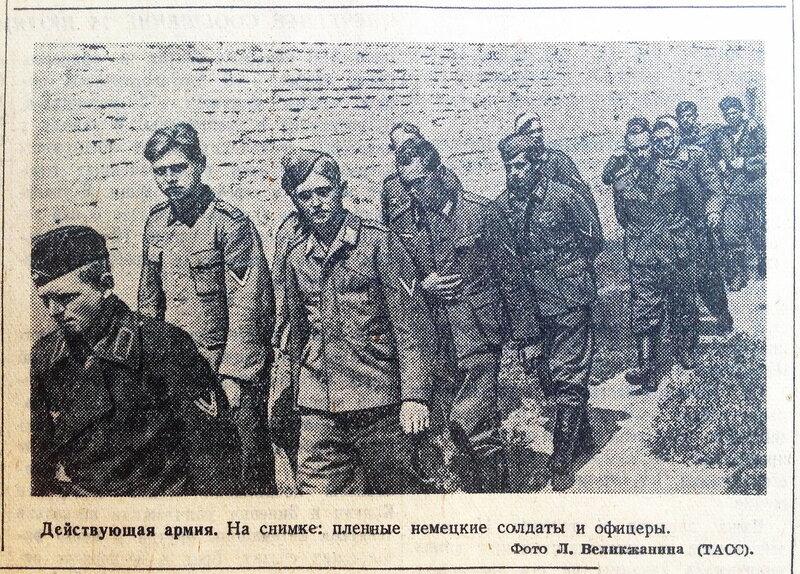 Пленные немецкие солдаты и офицеры