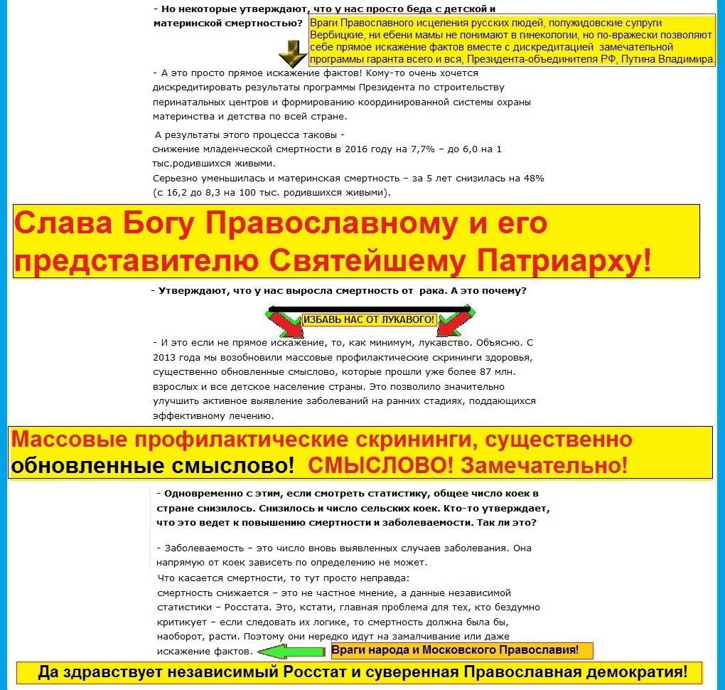 Министр здравоохранения Вероника Скворцова на МК (2)