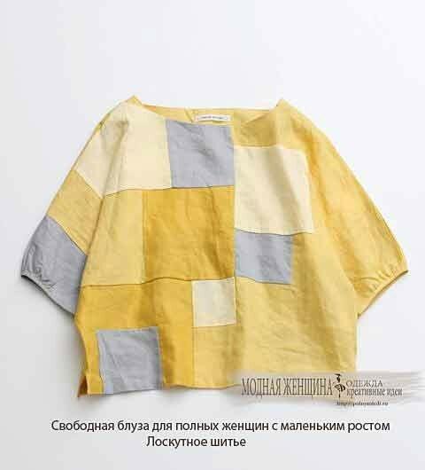 короткие блузки вариант для маленького роста свободный крой