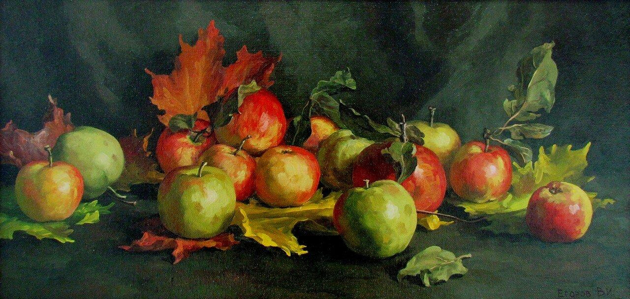 в.егоров. яблоки и листья.jpg
