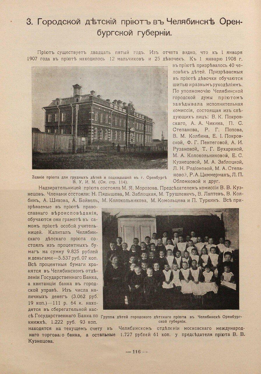 Благотворительные учреждения России_1912_стр.116 (л.138).jpg