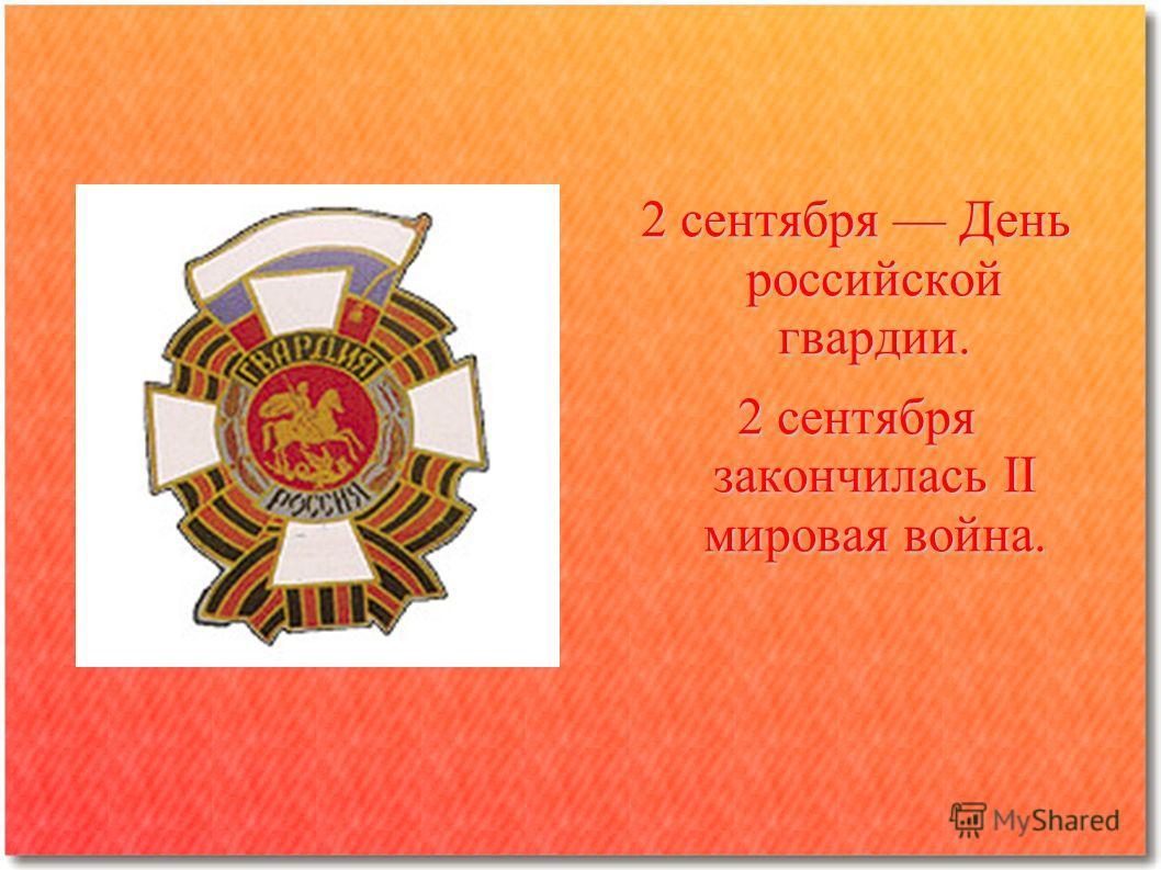 2 сентября День российской гвардии. 2 сентября закончилась II мировая война